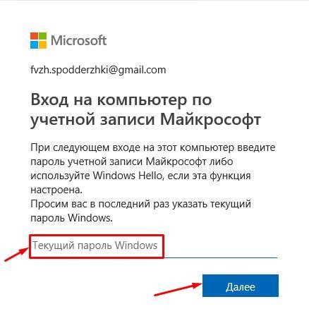 Вход на компьютер по учетной записи Microsoft