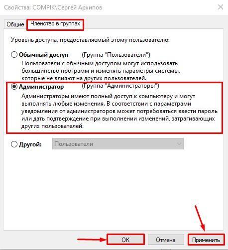 Выбор уровня доступа нового пользователя в Виндовс 10