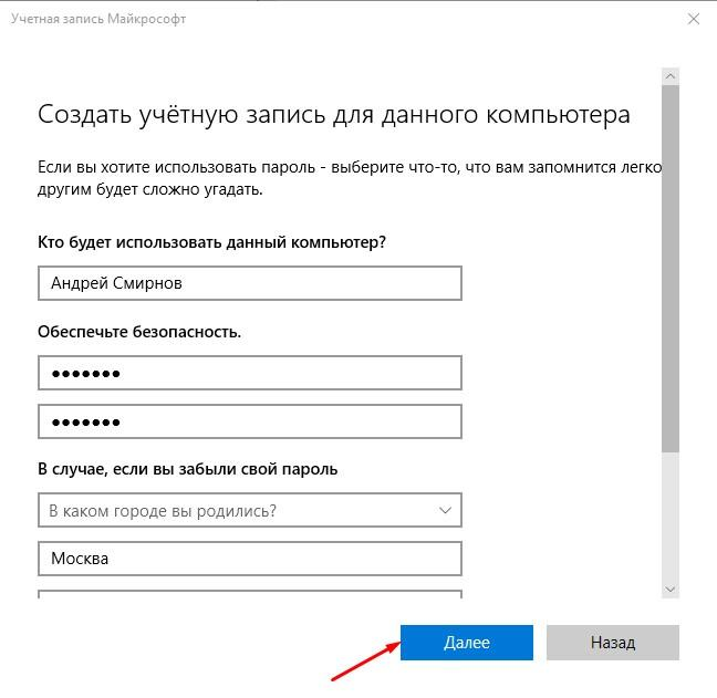 Ввод данных нового пользователя windows10