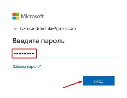 Ввод пароля учетной записи Windows 10