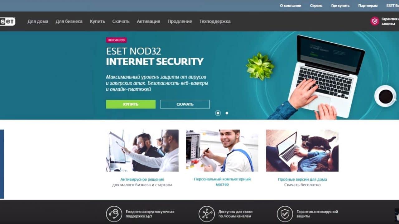 Антивирус ESET NODE32