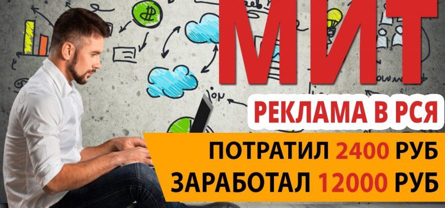 Предварительный результат рекламы МИТ в РСЯ. ROI 400 процентов!