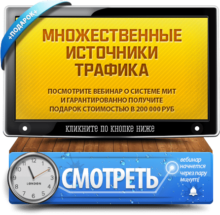 Смотреть вебинар МИТ - Илья Ситнов
