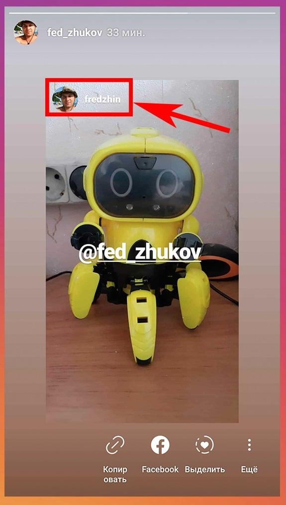 Репост чужой Сторис в Инстаграм