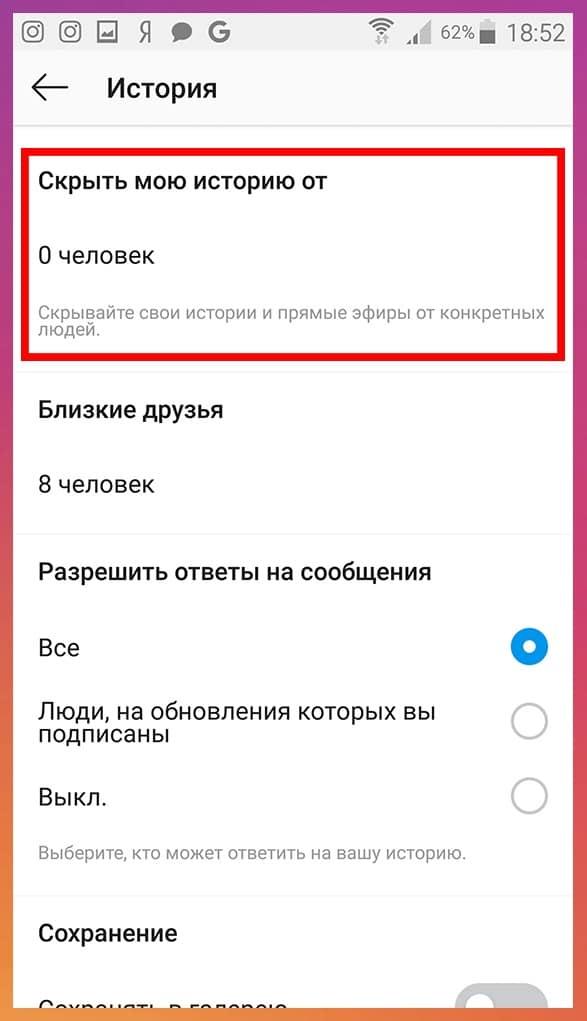 Скрыть свою историю в Инстаграм