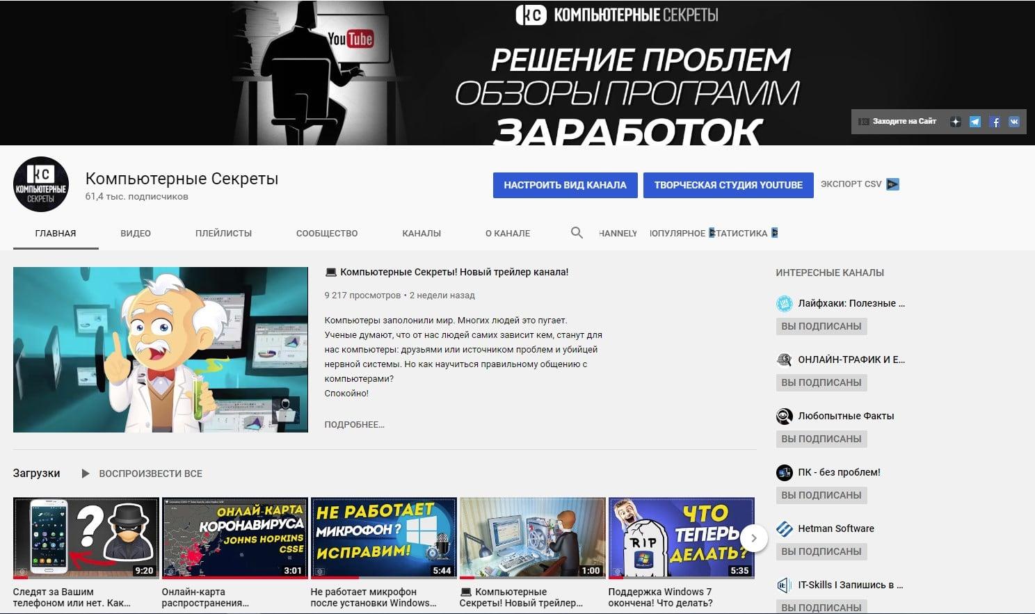 Канал на YouTube - Компьютерные Секреты