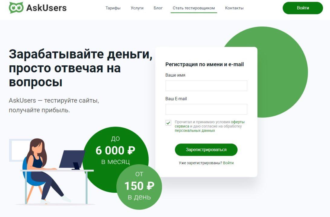 скриншот сервиса Askusers