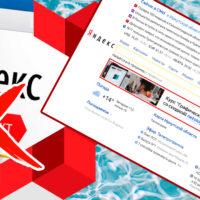 Как убрать рекламу в Яндексе?