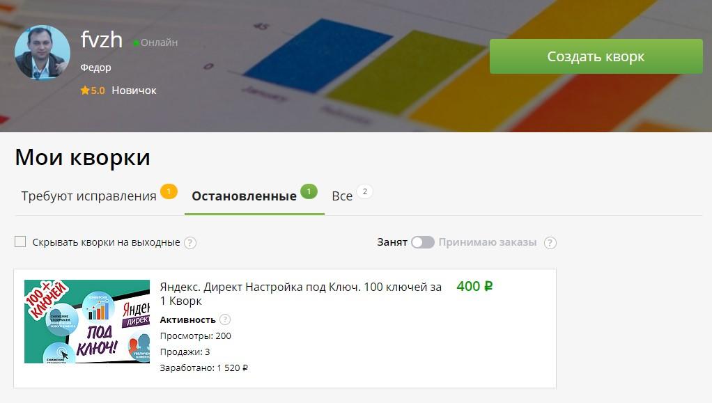 скриншот созданного кворка