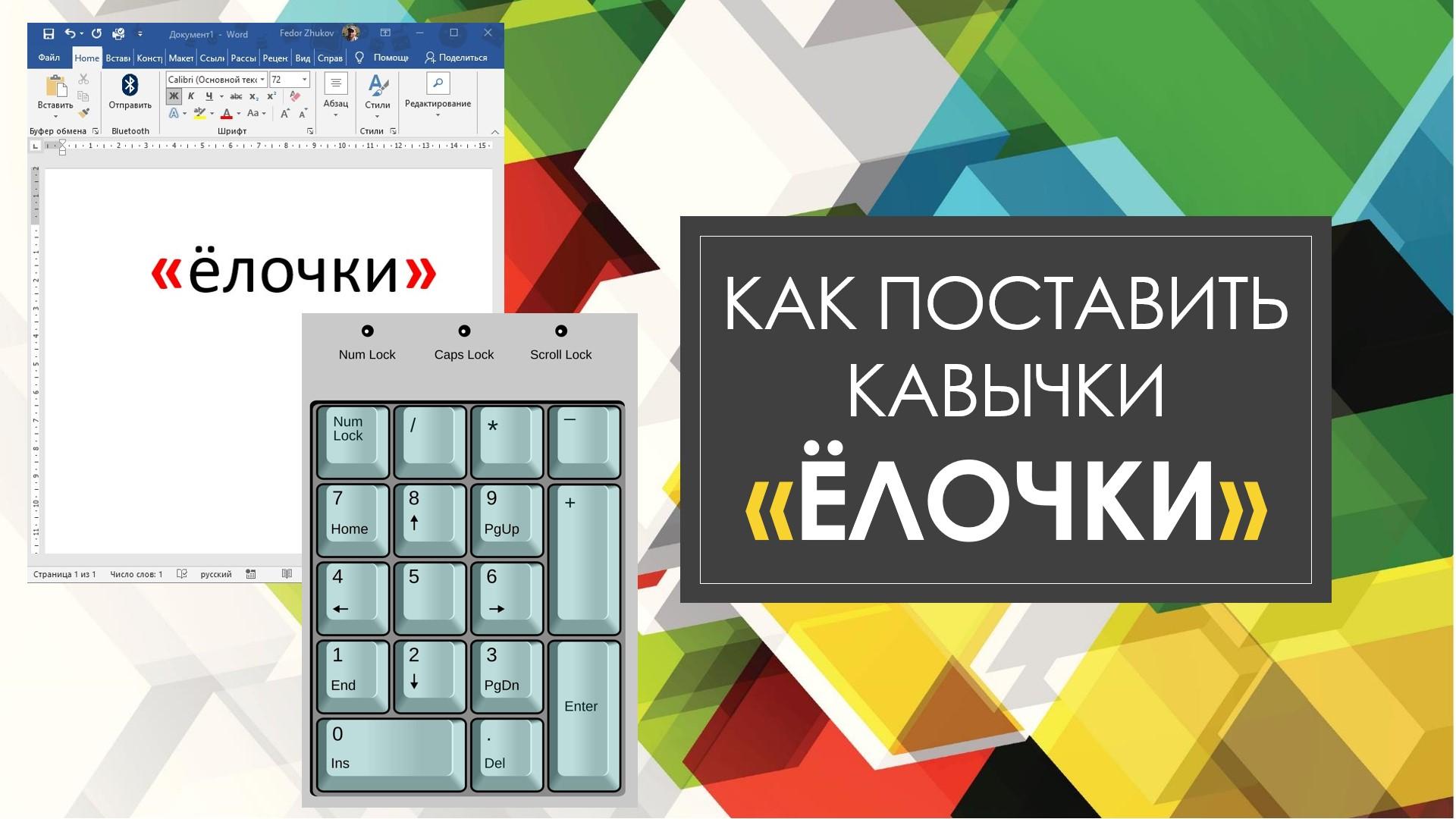 Как поставить кавычки «ЁЛОЧКИ» на Клавиатуре и в Word?