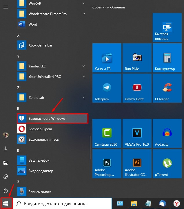 Приложение Безопасность Windows
