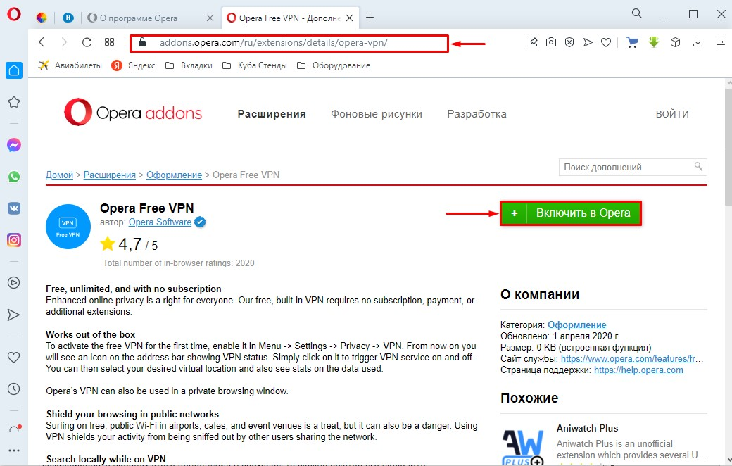 Как включить VPN в новой опере