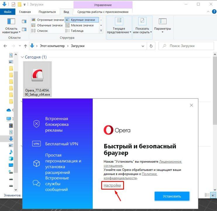 Настройки при установке браузера Opera