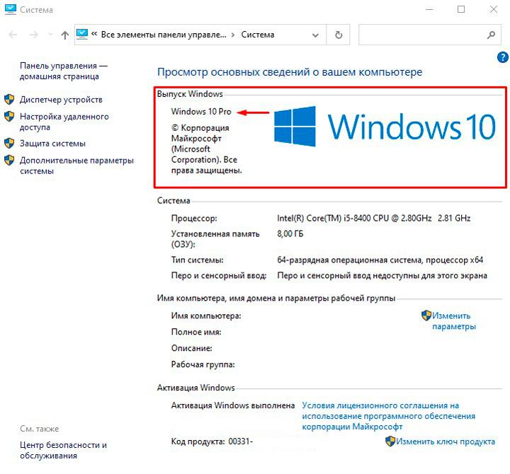 Как узнать версию выпуска Windows 10