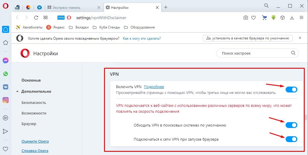 Включение VPN в Opera