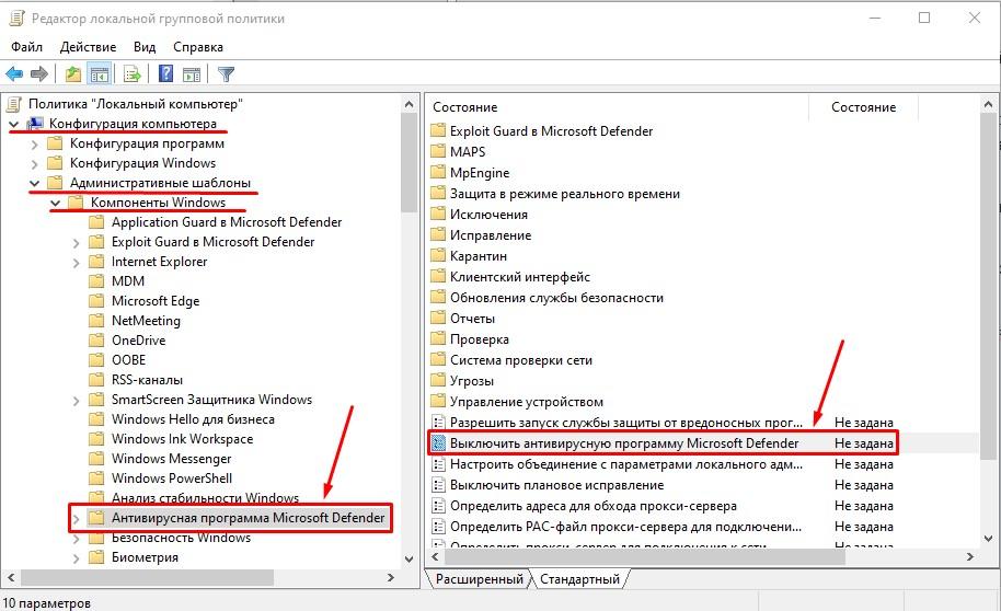 Выключить антивирусную программу Microsoft Defender