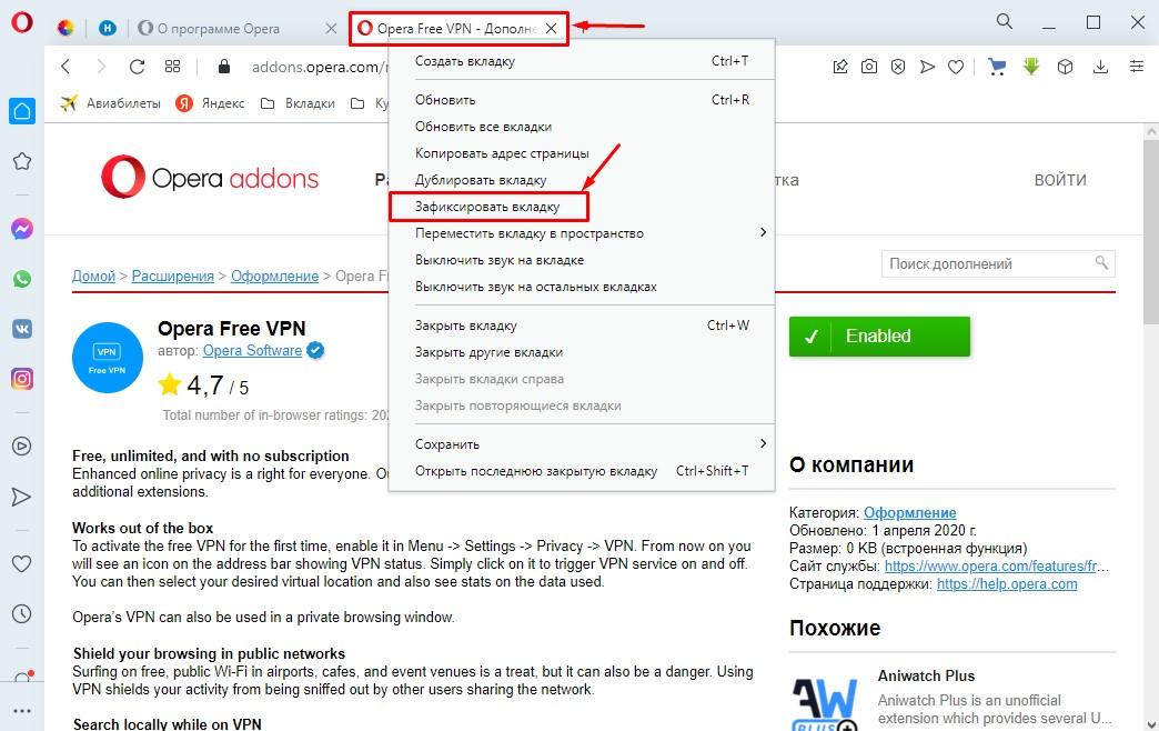 Зафиксировать вкладку opera free vpn