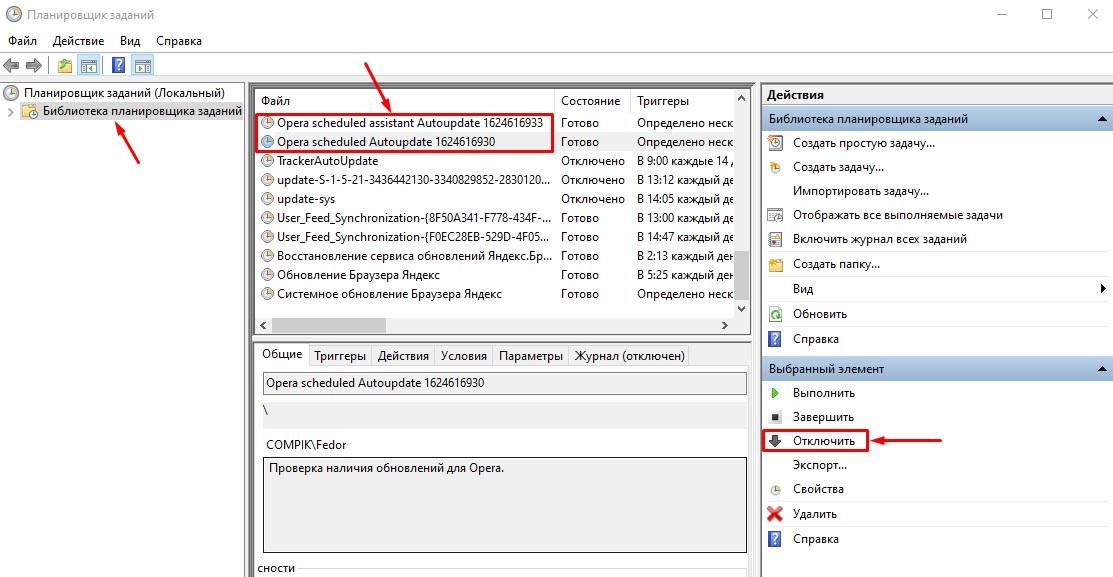 Как отключить автоматическое обновление браузера Opera
