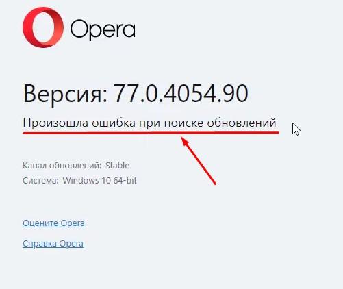Произошла ошибка при поиске обновлений в опере