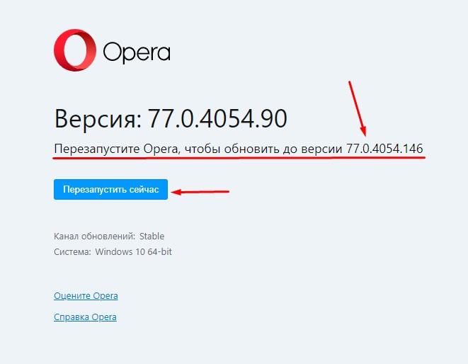 автоматическое обновление оперы