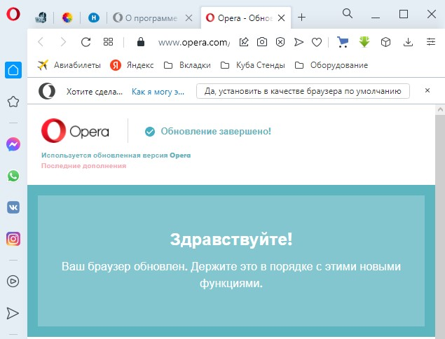 Opera без VPN