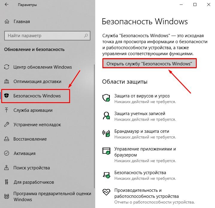 Как открыть службу Безопасноcть Windows