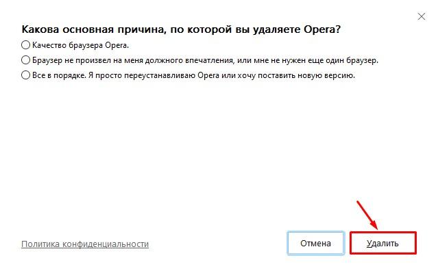 Удаление оперы без опроса