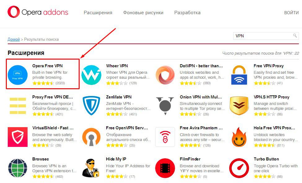 Как включить VPN в последней версии Opera? Пошаговая инструкция!