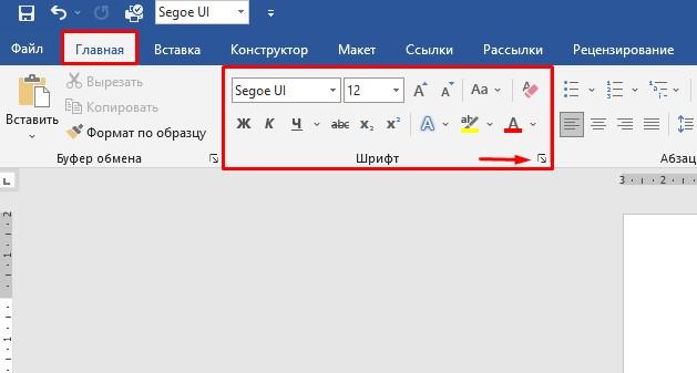 Где найти настройки шрифтов в Word