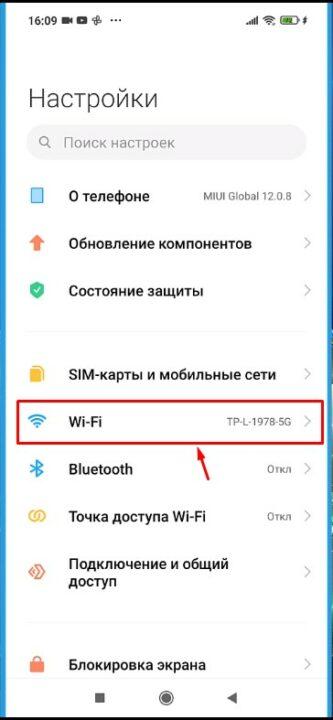 Настройки Wi-Fi на Андроиде