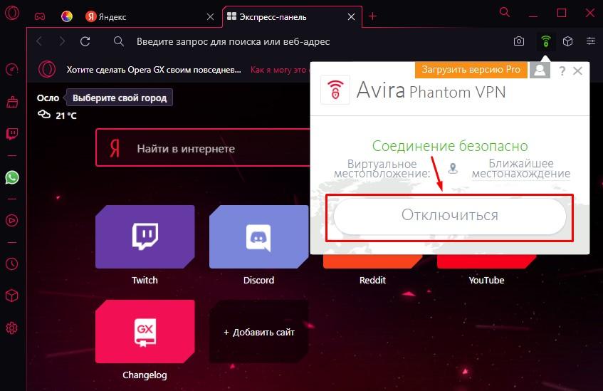 Как отключить VPN в Opera GX