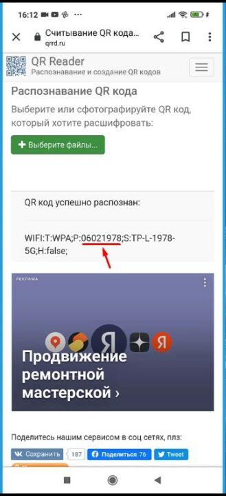 Расшифровка qr-кода с паролем от Wi-Fi