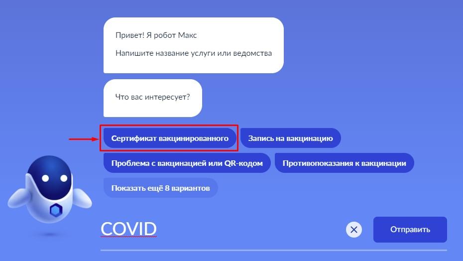 Робот Макс помогает найти сертификат вакцинации от COVID-19