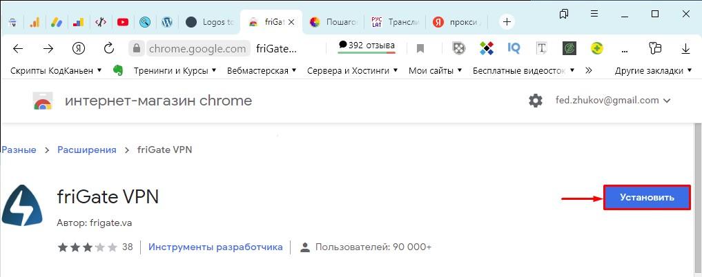 Как установить расширение friGate VPN в Яндексе