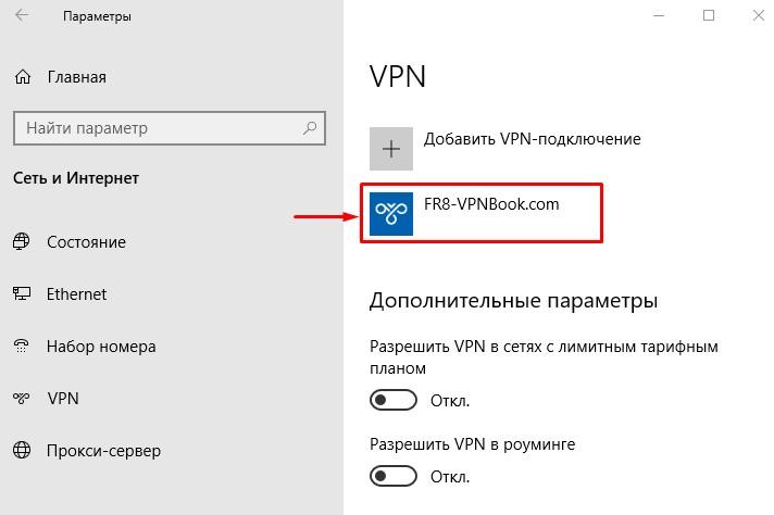 Новое VPN-подключение в Виндовс 10