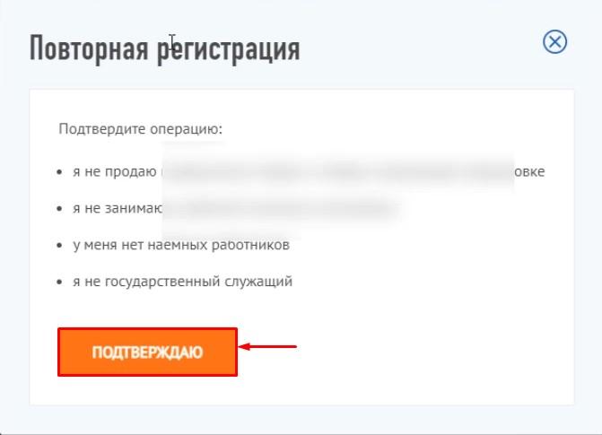 Подтверждение повторной регистрации в Мой Налог