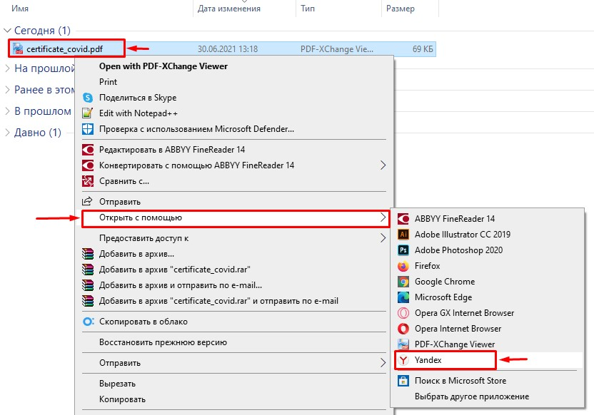 Как открыть PDF-файл в любом браузере