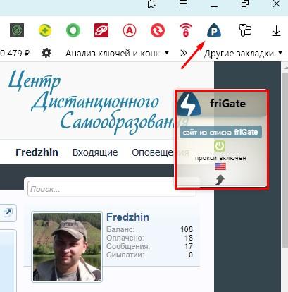 Как работает расширение friGate VPN в Яндексе