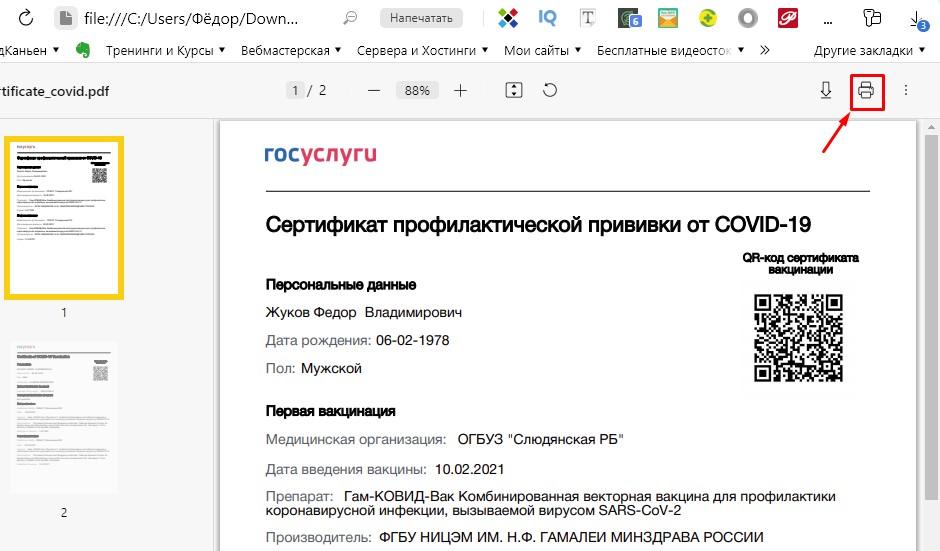 Как распечатать сертификат вакцинированного от COVID-19 на русском и английском языках