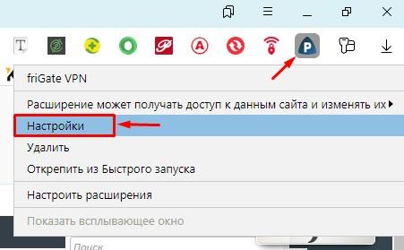 Как зайти в настройки расширения в Яндексе