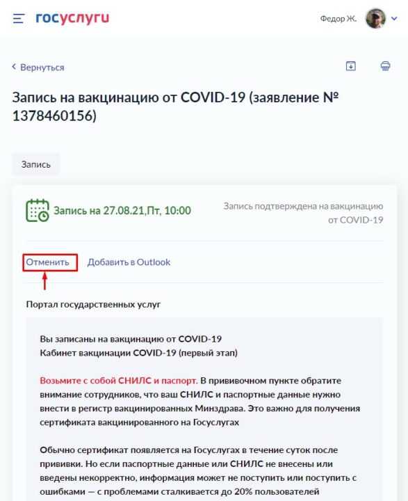 Как отменить запись на вакцинацию от COVID-19 через Госуслуги