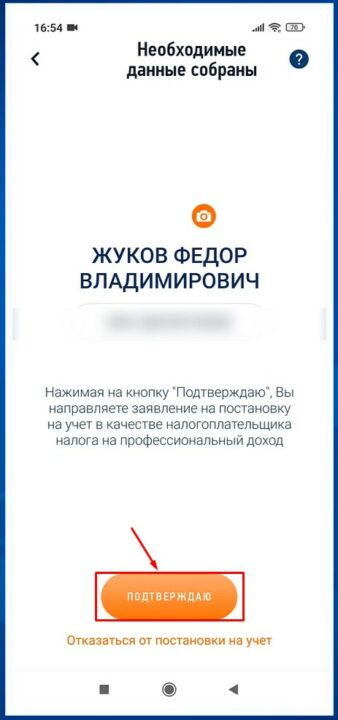 Подтверждение отправки заявления на постановку на учет в ФНС