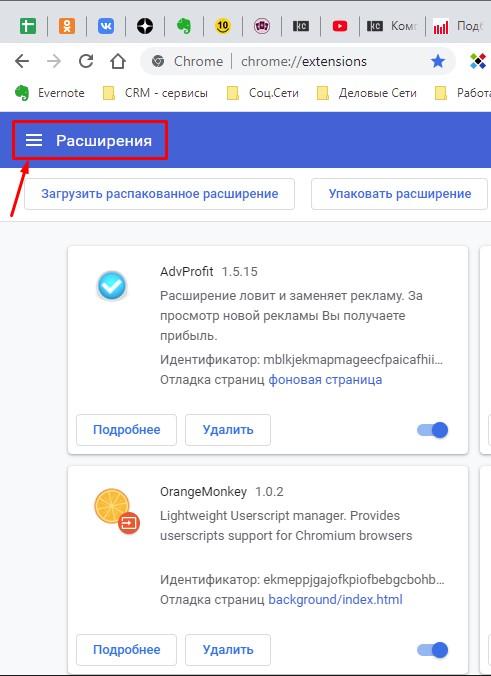Как зайти в интернет-магазин расширений в Chrome