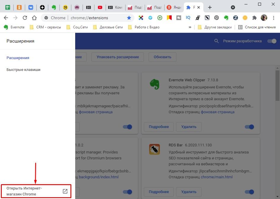 Как открыть интернет-магазин Chrome
