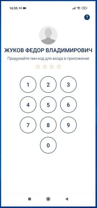 Пин-код для входа в приложение Мой Налог