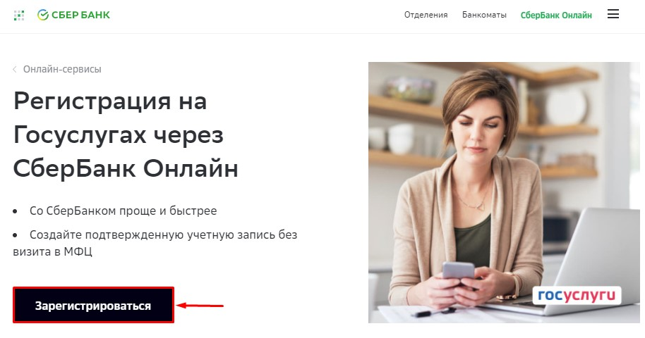 Регистрация на Госуслугах через СберБанк онлайн