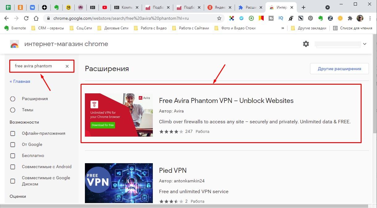Как установить расширение VPN Free Avira в Chrome