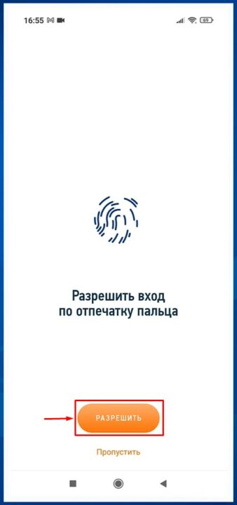 Разрешить вход по отпечатку пальца в приложении Мой Налог