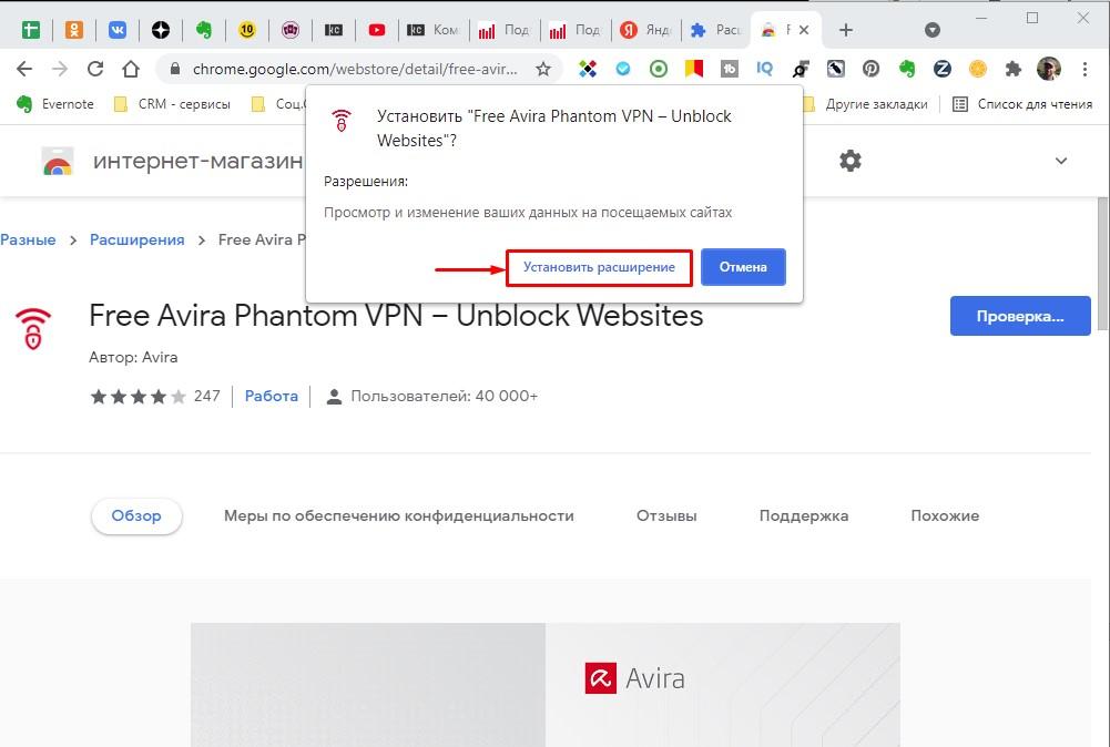 Подтверждение установки расширения в Chrome