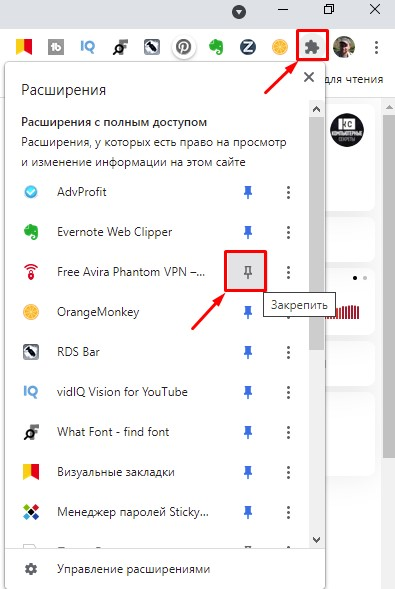 Как закрепить иконку расширения в Google Chrome